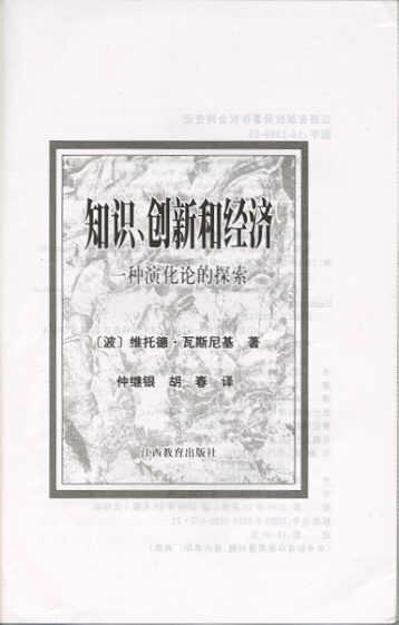 ChinaTitle.jpg (19096 bytes)