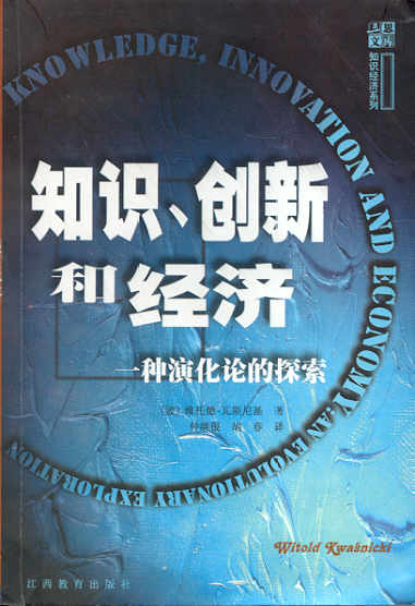 KnowlChina.jpg (32881 bytes)